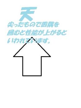 テン.jpg